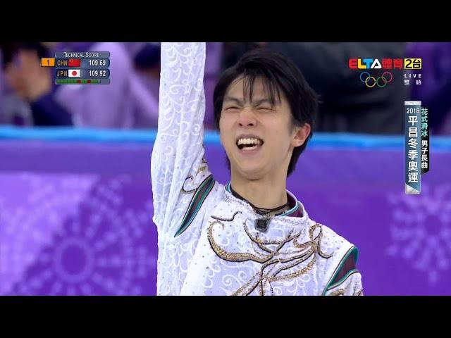 【平昌冬奧】66年來第一人! 日本「滑冰王子」羽生結弦連霸花滑金牌