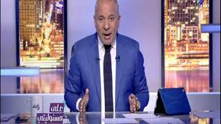 احمد موسي : مريم الصاوي ضحت بأهلها من اجل الوطن     -