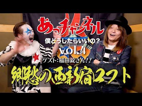 ニューロティカ『あっチャンネル〜僕どうしたらいいの?〜』Vol.4 ゲストは稲田錠さん