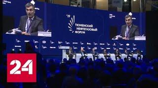 """Компания """"Газпром нефть"""" рассказала о долгосрочных планах и масштабной цифровизации - Россия 24"""