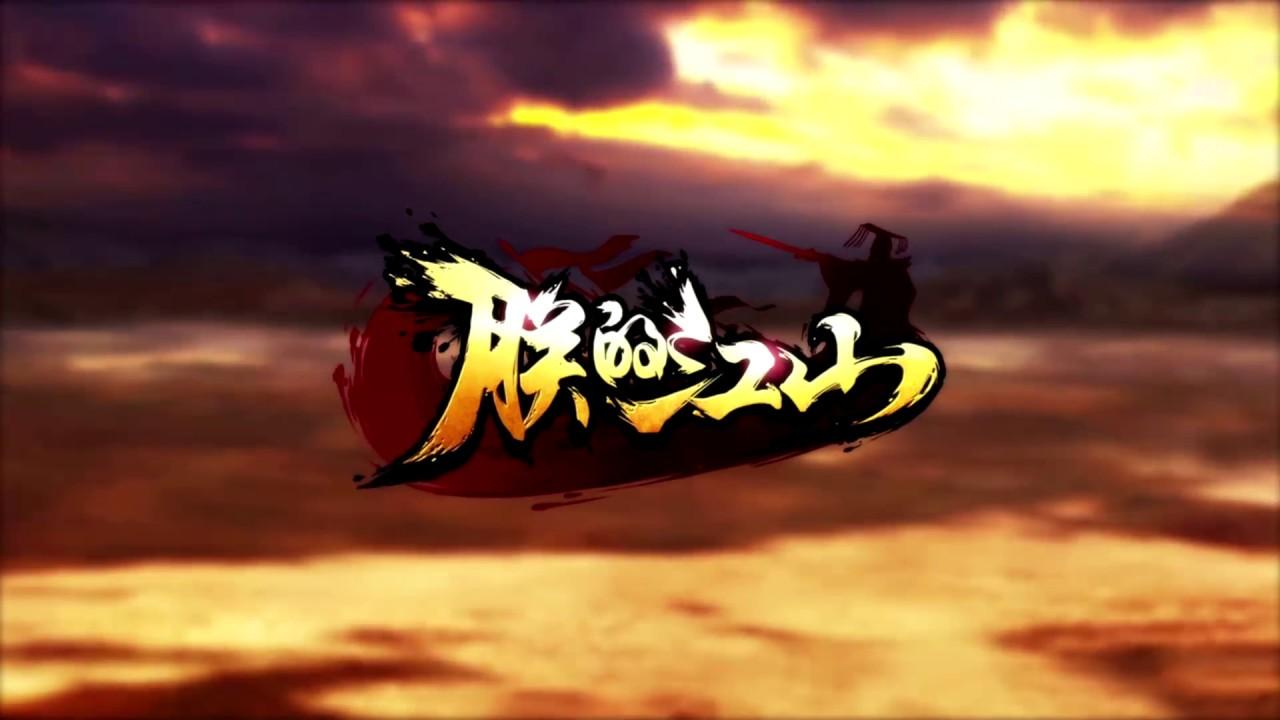 暢玩 朕的江山-經典三國志對戰版 PC版 2