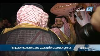 خادم الحرمين الشريفين يصل المدينة المنورة     -