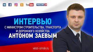 Прямой эфир с министром строительства, транспорта и дорожного хозяйства Омской области Антоном Заевым