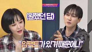 """가인(Gain)을 만족하게 한 은혁(Eunhyuk)의 답 """"존재 자체가 임팩트↗"""" 괴팍한5형제(5bros) 2회"""