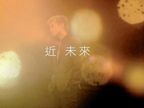 蘇打綠 sodagreen -【近未來】Official Music Video