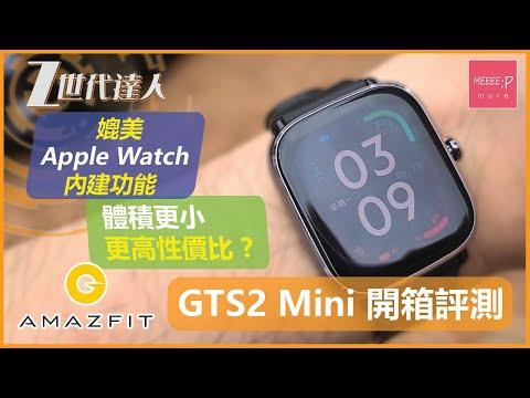 Amazfit GTS2 Mini 開箱評測 | 媲美Apple Watch內建功能 體積更小 更高性價比 ?