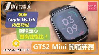 Amazfit GTS2 Mini 開箱評測   媲美Apple Watch內建功能 體積更小 更高性價比 ?