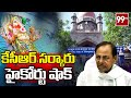 Big Breaking: Telangana High Court Serious On KCR Sarkar || Vinayaka Nimajjanam | 99TV
