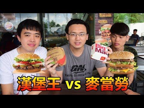 漢堡王Whopper vs 麥當勞Big mac!哪個牛肉漢堡更好吃?