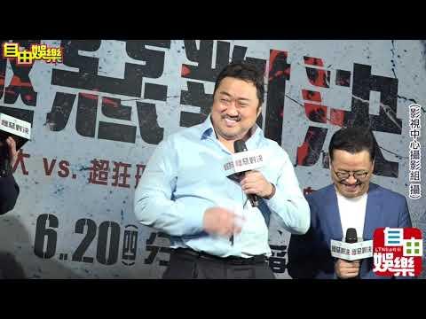 《極惡對決》記者會導演李元泰、馬東石。