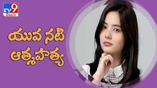 South Koreann Actress Song Yoo jung Dies at 26 - TV9