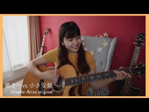 築き~vs 小さな奴~/みのべありさ -acoustic ver.-オリジナル曲フルバージョン【弾き語り】in my room