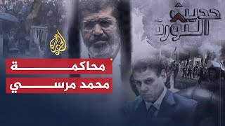 حديث الثورة- انعكاسات الحكم على مرسي على الأوضاع بمصر -