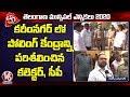 Karimnagar Collector Shashank, DCP Kamal Hasan Reddy Inspects Kothapally Polling Booth | V6 Telugu