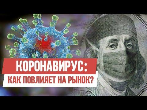 Влияние коронавируса на рынок | Ян Сикорский