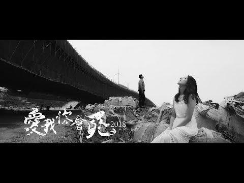 草屯囝仔 - 愛我你會死2018 Ft. 玖壹壹 洋蔥