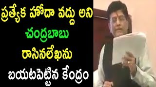 No need special status to AP: Chandrababu's letter to Cent..