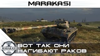 Вот так они нагибают раков - M46 Patton