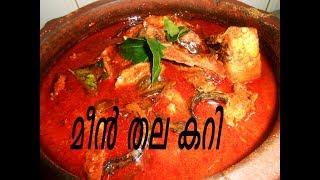 Meen Thala Curry/മീന് തല കറി/Fish Head Curry/Meen Thala Shappu Curry/Recipe -75