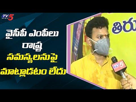Rammohan Naidu comments on CM Jagan- Tirupati by-election