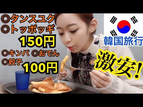 【韓国旅行】韓国人が行く激安店!タンスユク・トッポギ・キンパ・餃子は美味しいのか!ハニトン(허니돈)【モッパン 】