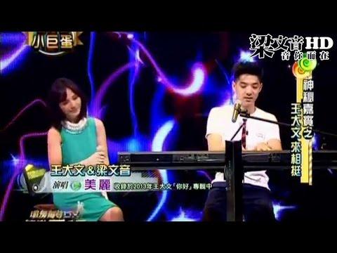 梁文音&王大文-美麗[原唱:王大文](141014-娛樂百分百小巨蛋)