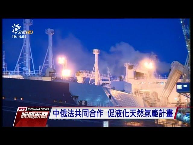 蒲亭赴西伯利亞 主持液化天然氣廠啟用