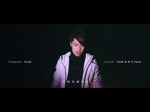 TANK ❌  D.T.Sean【渺小的貴重】