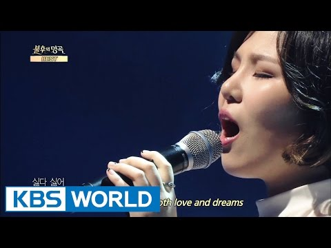 ALI - I Hate It | 알리- 싫다 싫어 [Immortal Songs 2]