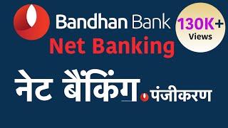 Bandhan Bank Net Banking Registration  || Bandhan Bank|| HOW TO ||