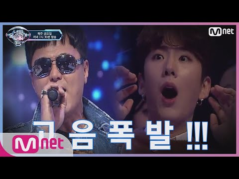 [ENG sub] I can see your voice 6 [2회] 시즌 최고 고음! 사이다 도매 사장님 'YOU' (소름 쫘-악★) 190125 EP.2