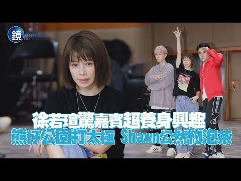 徐若瑄驚嘉賓超養身興趣 熊仔公園打太極 Shawn公然約泡茶   鏡週刊 娛樂即時