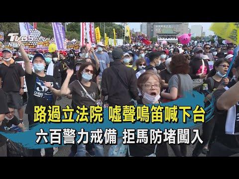 """""""反萊豬反黨國""""秋鬥遊行史上人數最多"""