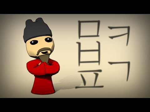 How Korea crafted a better alphabet - History of Writing Systems #11 (Featural Alphabet)