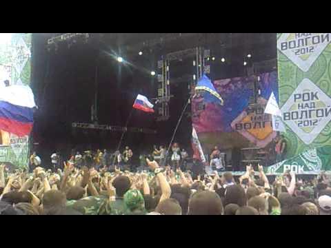 Рок над Волгой 2012 Ленинград Мамба Хуямба