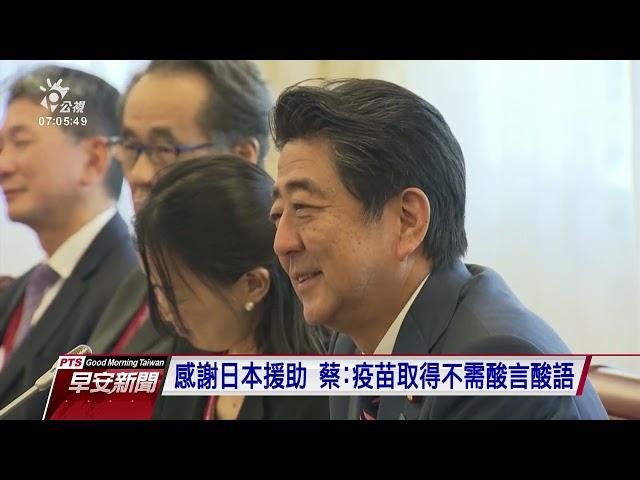 日媒:援台AZ疫苗 蔡總統致電安倍道謝