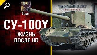 СУ-100Y: жизнь после HD - от Slayer