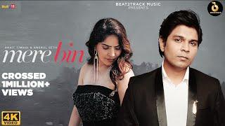 Video Mere Bin - Ankit Tiwari - Anshul Seth