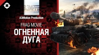 Огненная дуга - Frag Movie от A3Motion Production [World of Tanks]