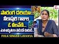 Folk Singer Lavanya Sings Beautifully Saranga Dariya &  Neelapoori Gajula O Neelaveni Songs