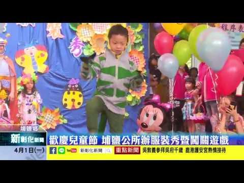 新彰化新聞20190401 歡慶兒童節 埔鹽公所辦服裝秀暨闖關遊戲