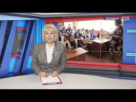 """""""Новости"""" от 25.05.2020г."""