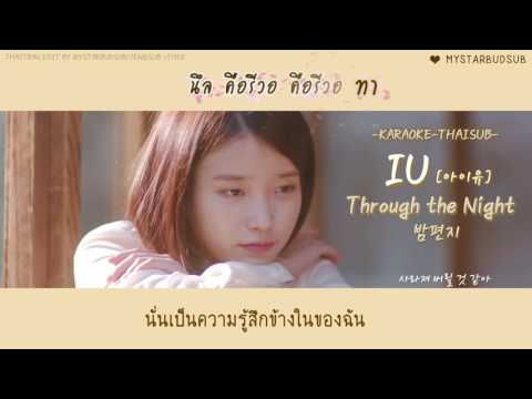 [KARAOKE/THAISUB]IU(아이유) - Through the Night(밤편지) #ซับดาว