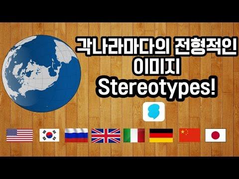 데이브[각나라의 전형적인 이미지/편견들 WITH SNOW] People acting their stereotypes from around the world!