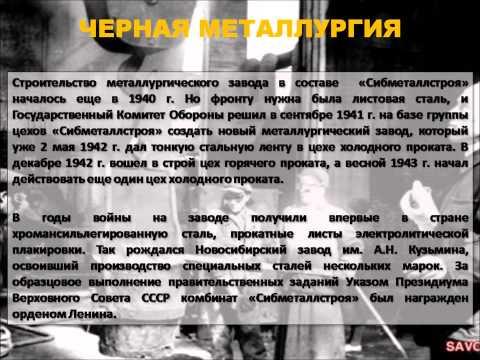 Промышленность Новосибирска в годы ВОВ