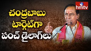 KCR changes Campaign Style, Punches Chandrababu..