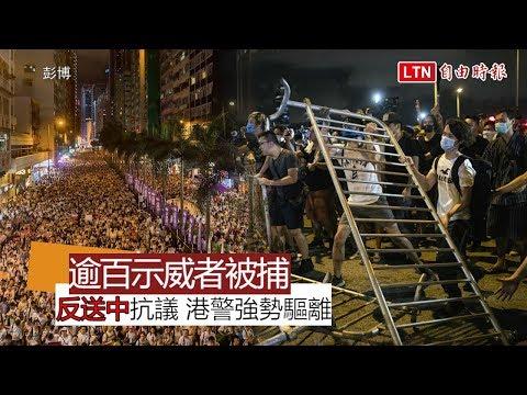 反送中 捍衛人權 百萬港人上街