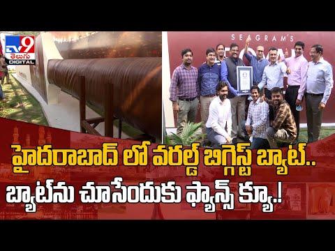 Wow! World's largest cricket bat on display at Tank Bund, Hyderabad