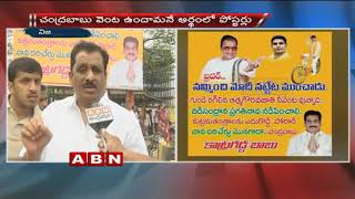 TDP Posters create sensations over AP special status..