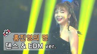 불후의 명곡 홍진영 멍, EDM으로 흥 폭발 무대,  홍진영 과거 걸그룹 데뷔 썰까지!!! by 플레이버튼